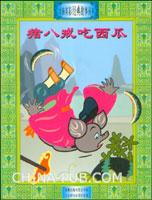 猪八戒吃西瓜(注音版)