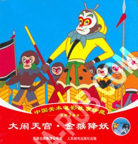 天书奇谭・金色的海螺 中国美术电影故事珍藏3