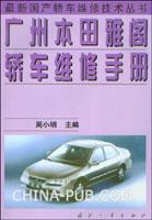 广州本田雅阁轿车维修手册[按需印刷]