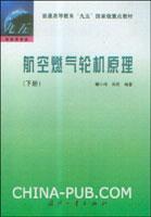 航空燃气轮机原理.下册[按需印刷]