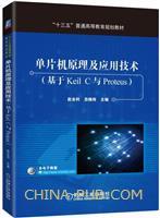单片机原理及应用技术(基于Keil  C与Proteus)