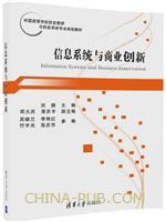 信息系统与商业创新(中国高等学校信息管理与信息系统专业规划教材)