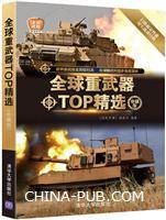 全球重武器TOP精选(珍藏版)(全球武器精选系列)