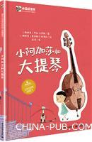 小阿加莎和大提琴(精装版)(全彩)