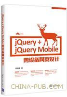 jQuery+jQuery Mobile跨设备网页设计