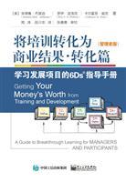将培训转化为商业结果·转化篇——学习发展项目6Ds指导手册(管理者版)(学习者版)