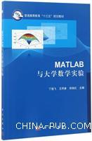 Matlab与大学数学实验