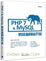 PHP 7&MySQL跨设备网站开发