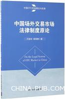 中国场外交易市场法律制度原论(中国OTC市场理论与实务)