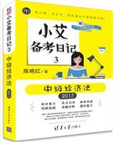 小艾备考日记3:中级经济法
