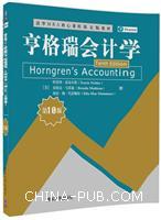 亨格瑞会计学(第10版)(清华MBA核心课程英文版教材)