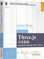 Three.js开发指南:WebGL的JavaScript 3D库(原书第2版)