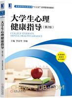 (特价书)大学生心理健康指导(第2版)