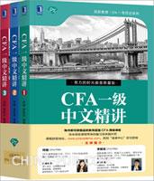 CFA一级中文精讲(3册套装)