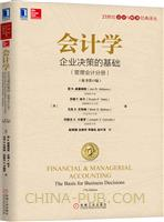 (特价书)会计学:企业决策的基础(管理会计分册)(原书第17版)