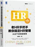 (特价书)老HR手把手教你搞定HR管理(中级版):从会干活到能管理