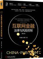 (特价书)互联网金融法律与风险控制(第2版)
