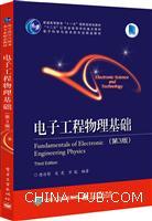 电子工程物理基础(第3版)
