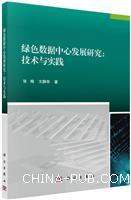 绿色数据中心发展研究――技术与实践[按需印刷]
