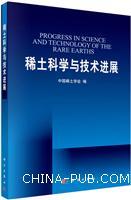 稀土科学与技术进展(英文版)Progress in Science and Technology of the Rare Earths[按需印刷]