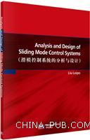 滑模控制系统的分析与设计(英文版)[按需印刷]