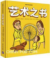 艺术之书(给孩子的生活美学)
