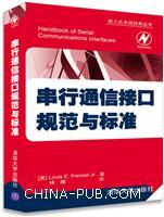 串行通信接口规范与标准(嵌入式系统经典丛书)