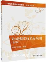 Web数据库技术及应用(第2版)(21世纪高等学校规划教材・计算机应用)