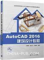 AutoCAD2016建筑设计教程(全国高等院校土木与建筑专业创新规划教材)