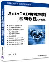 AutoCAD建筑制图基础教程(2016版)(高等学校计算机应用规划教材)