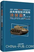 战车模型技术指南涂装篇