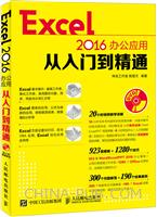 Excel 2016办公应用从入门到精通