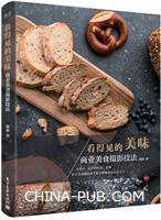 看得见的美味:商业美食摄影技法(全彩)