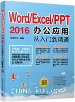Word/Excel/PPT2016办公应用从入门到精通(配光盘)
