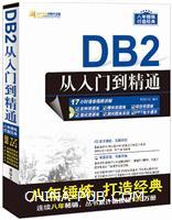 DB2从入门到精通(配光盘)(软件开发视频大讲堂)
