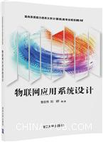 物联网应用系统设计(面向系统能力培养大学计算机类专业规划教材)