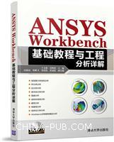ANSYSWorkbench基础教程与工程分析详解(配光盘)