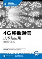 4G移动通信技术与应用