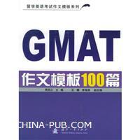 GMAT作文模板100篇[按需印刷]