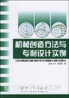 机械创造方法与专利设计实例[按需印刷]