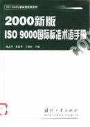 2000新版ISO 9000 国际标准术语手册[按需印刷]