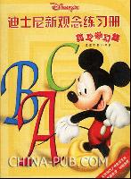 迪士尼新观念练习册英文学习集(适读年龄3-8岁)