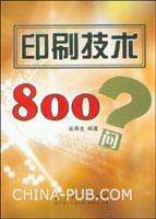 印刷技术800问
