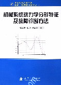 机械系统动力学分形特征及故障诊断方法[按需印刷]