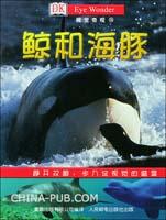 视觉奇观之鲸和海豚