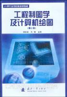 工程制图学及计算机绘图[按需印刷]