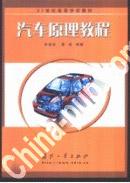汽车原理教程[按需印刷]