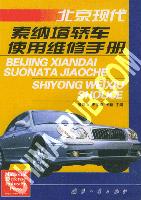 北京现代索纳塔轿车使用维修手册[按需印刷]