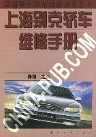 上海别克轿车维修手册[按需印刷]