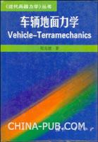 车辆地面力学[按需印刷]